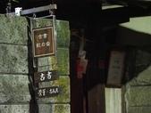 東京谷中路地裏散策。初音古書骨董屋:東京谷中初音古書 (46).jpg