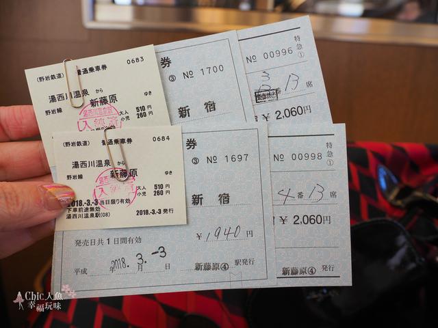湯西川溫泉車站 (26).jpg - 日光奧奧女子旅。湯西川溫泉かまくら祭り