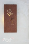 台北寿司。凜 割烹(2015舊址):凜 割烹 (80).jpg