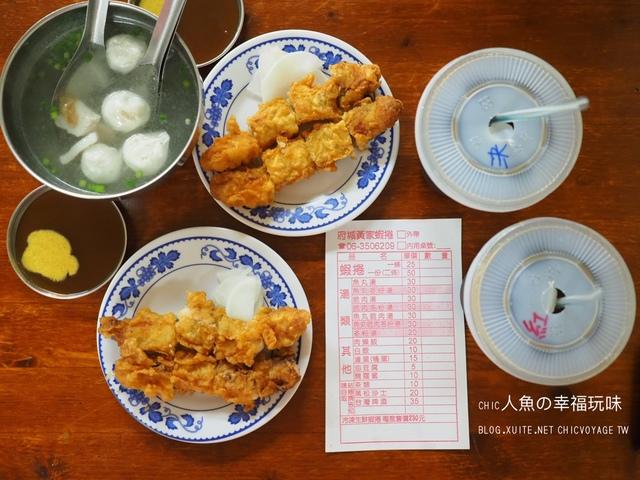 府城黃家蝦捲 (1).JPG - 台南美食。府城黃家蝦捲