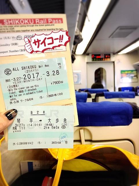 JR四國PASS (1).jpg - JR四國PASS