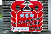 """北海道道北。""""日本最北""""們:最本最北-北海道宗谷岬 (111).JPG"""