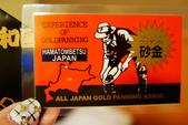 """北海道道北。""""日本最北""""們:濱頓別町淘金共和國 (3).JPG"""