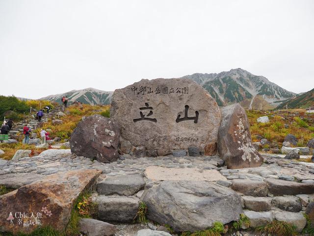 立山-4-室堂平 (141).jpg - 富山県。立山黑部