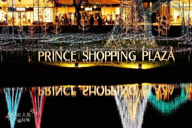 Prince Shopping Plaza (28).jpg - JR東日本上信越之旅。長野輕井澤。王子飯店vs Outlet illumination