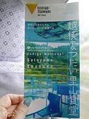 JR東日本上信越之旅。新潟。十日町越後妻有大地藝術祭:越後松代里山餐廳  (2).jpg