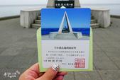 """北海道道北。""""日本最北""""們:最本最北-北海道宗谷岬 (107).JPG"""