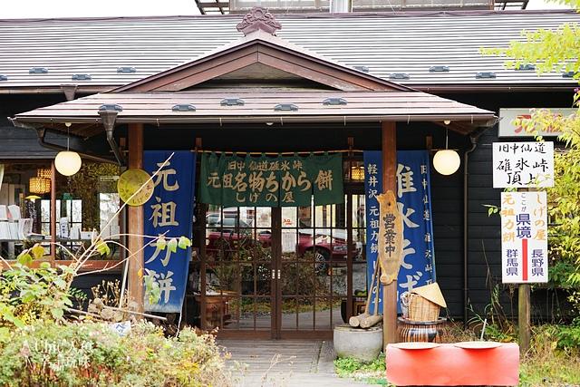 6-熊野皇大神社-見晴台元祖力餅 (10).jpg - JR東日本上信越之旅。序章篇