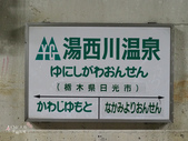 日光奧奧女子旅。湯西川溫泉かまくら祭り:湯西川溫泉車站 (19).jpg