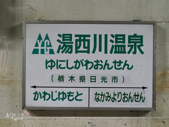 湯西川溫泉車站 (19).jpg - 日光奧奧女子旅。湯西川溫泉かまくら祭り