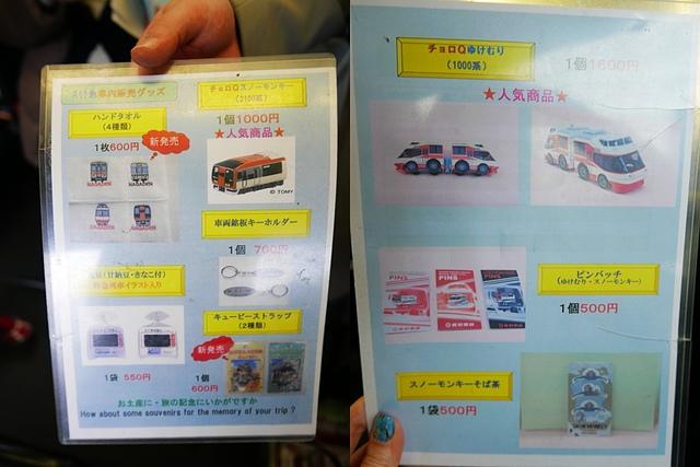 7-雪猴號 (4).jpg - JR東日本上信越之旅。序章篇