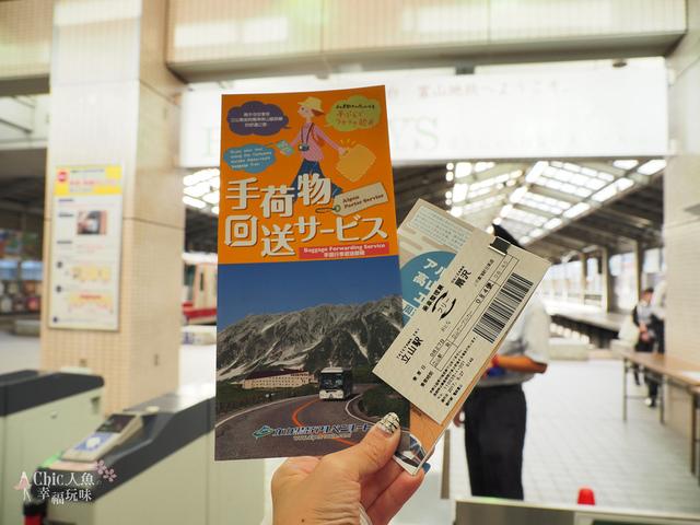 立山-1-電鐵-富山站 (21).jpg - 富山県。立山黑部