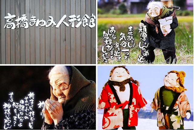18-信州長野-高橋MAYUMI人偶館 (1).jpg - JR東日本上信越之旅。序章篇