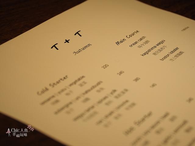 T+T 餐酒坊 (99).jpg - 台北西式。T+T