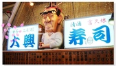 《日本大阪》大阪新世界/通天閣:大阪新世界鏘鏘橫丁 (9).jpg