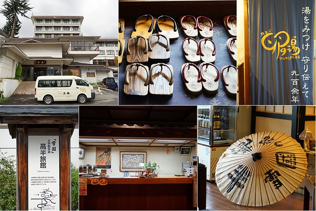27-雪國之宿高半旅館 (3).jpg - JR東日本上信越之旅。序章篇