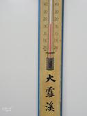 長野安曇野。酒蔵大雪渓酒造:大雪溪酒藏 (65).jpg
