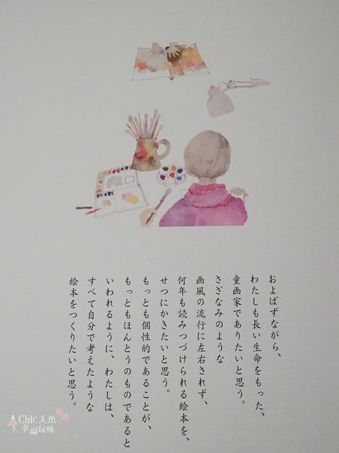 CHIHIRO MUSEUM 知弘美術館 (59).jpg - 長野安曇野。安曇野ちひろ美術館