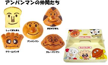 麵包超人麵包 (1).jpg - JR四國。麵包超人列車