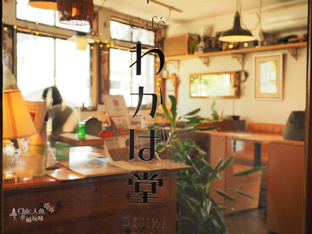 出島KAWABA堂CAFE 喫茶店 (38).jpg - 長崎散步BMW女子旅。かわば堂CAFE (出島)
