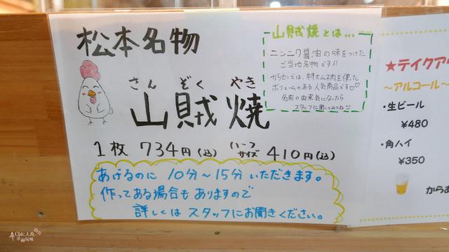 立山-8-長野市DINNER (5).jpg - 富山県。立山黑部