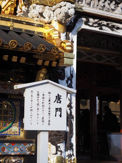日光東照宮 (219).jpg - 日光旅。日光東照宮