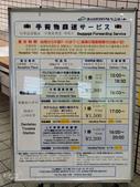 富山県。立山黑部:立山-1-電鐵-富山站 (12).jpg