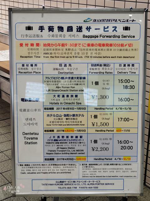 立山-1-電鐵-富山站 (12).jpg - 富山県。立山黑部