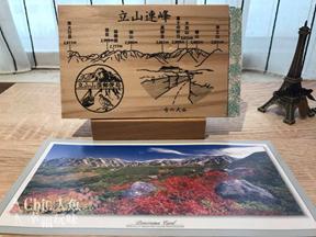立山-4-室堂平 (9) 1.jpg - 富山県。立山黑部