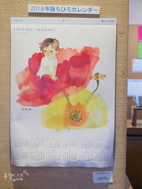 CHIHIRO MUSEUM 知弘美術館 (118).jpg - 長野安曇野。安曇野ちひろ美術館