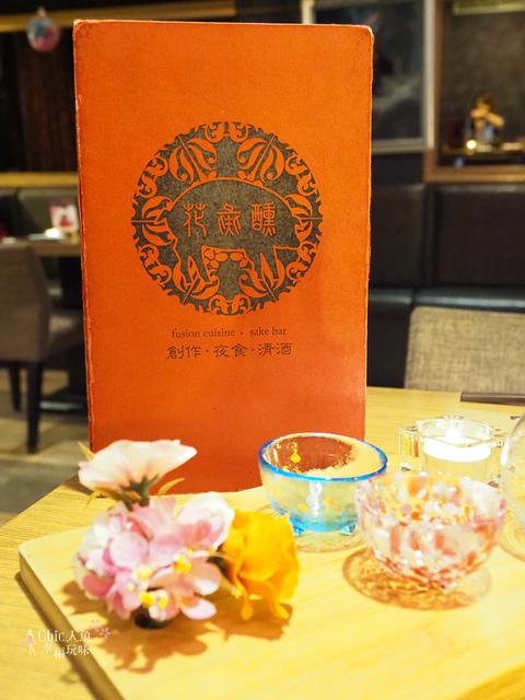 花彘醺日式餐酒坊 (9).jpg - 台北日式。花彘醺日式餐酒館