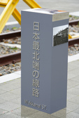 """北海道道北。""""日本最北""""們:日本最北車站-JR稚內車站 (6).JPG"""