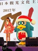 20170825-0828 Touch the Japan日本觀光文化主題館人魚Talk Show:2017 Touch the Japan 人魚 Talk Show 台灣最大級日本旅展 (17).jpg
