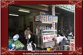 《寶島移動》三峽老街:三峽金來伯手工豆花.jpg