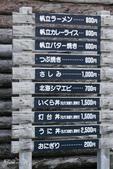 """北海道道北。""""日本最北""""們:最本最北-北海道宗谷岬 (110).JPG"""