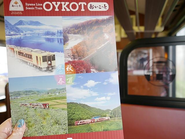 21-OYKTO懷舊列車-飯山TO越後妻有 (8).jpg - JR東日本上信越之旅。序章篇