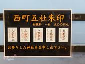 日光旅。日光東照宮:二荒山神社 (7).jpg