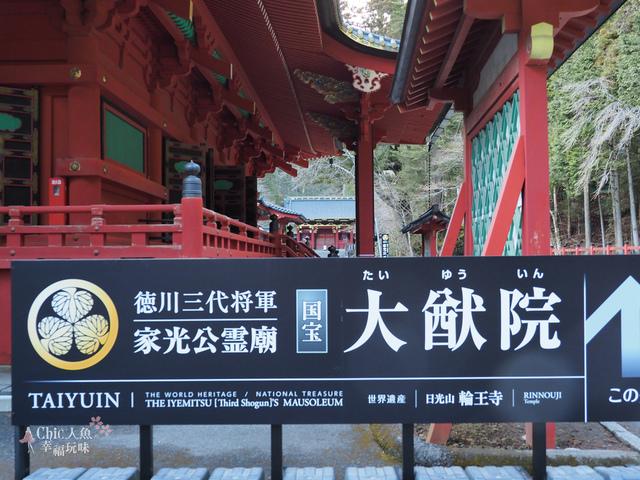日光-二荒山神社 (26).jpg - 日光旅。日光東照宮