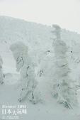 2013日本東北。藏王樹冰之旅:藏王樹冰-地藏山頂餐廳 (25).jpg