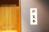 台北寿司。鮨 天本 2016一回目 :天本壽司 SUSHI (154).jpg