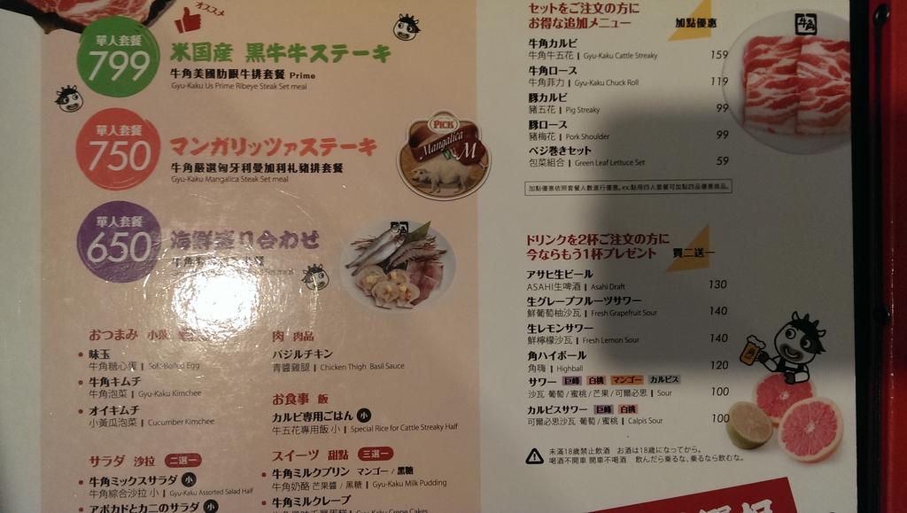 牛角日本燒肉專門店台中廣三sogo店:牛角日本燒肉專門店7.jpg