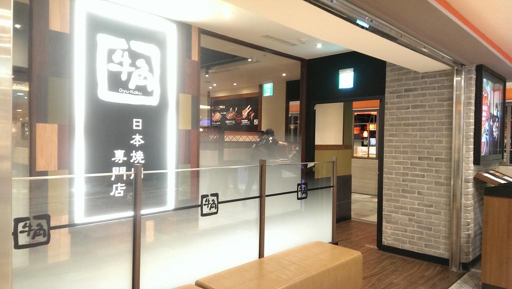 牛角日本燒肉專門店台中廣三sogo店:牛角日本燒肉專門店4.jpg