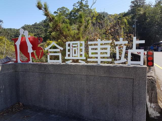 合興車站 (1).jpg - 合興車站