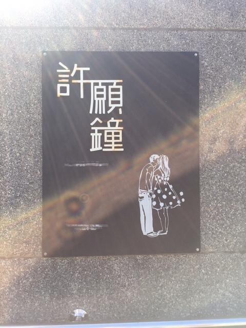 合興車站 (3).jpg - 合興車站