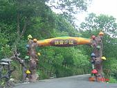 2007成豐夢幻公園:1939779121.jpg