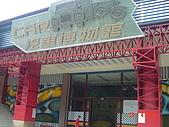 2007成豐夢幻公園:1939779139.jpg