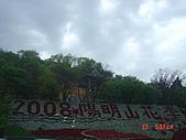2008陽明山花季:1157834990.jpg