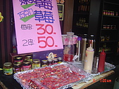 2008南庄草莓季:1254118640-dsc04764.jpg
