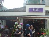 2008南庄草莓季:1254118641-dsc04765.jpg