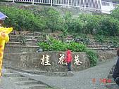 2008南庄草莓季:1254118644-dsc04768.jpg
